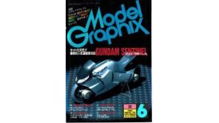 【index】モデルグラフィックス1988年06月号
