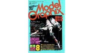 【index】モデルグラフィックス1988年08月号