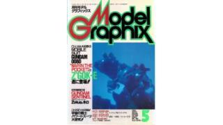 【index】モデルグラフィックス1989年05月号
