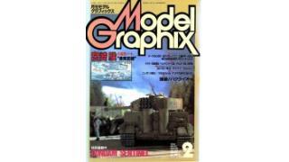 【index】モデルグラフィックス1990年02月号