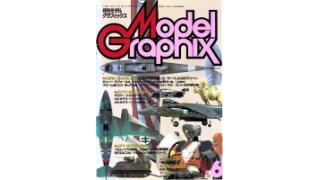 【index】モデルグラフィックス1990年06月号