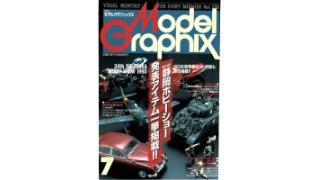 【index】モデルグラフィックス1995年07月号