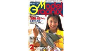 【index】モデルグラフィックス1996年02月号