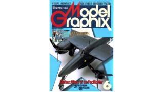 【index】モデルグラフィックス1996年06月号