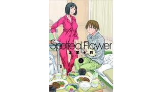 【レビュー】Spotted Flower 1・2巻