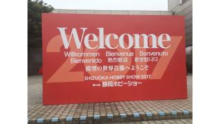 【雑記】静岡ホビーショー2017開催