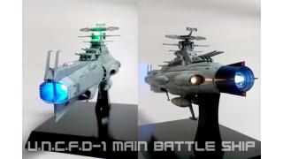 【模型】バンダイ 1/1000 主力戦艦の制作④