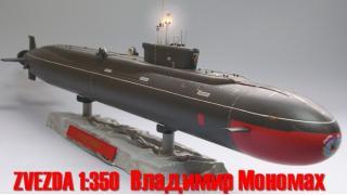 【模型】ズベズダ 1/350 ウラジミール・モノマーフの制作②(完成)