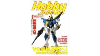 【index】ホビージャパン1994年01月号