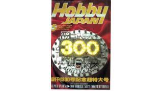 【index】ホビージャパン1994年05月号