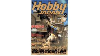 【index】ホビージャパン1999年02月号