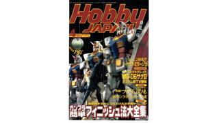 【index】ホビージャパン1994年04月号