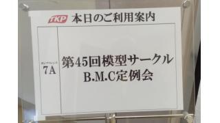 【模型】BMC 2018年3月例会