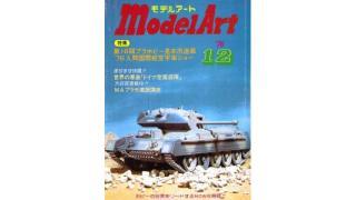 【index】モデルアート1976年12月号