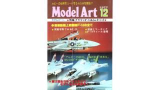 【index】モデルアート1977年12月号