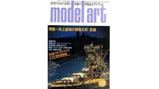 【index】モデルアート1979年10月号