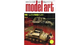 【index】モデルアート1979年11月号