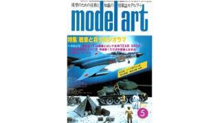 【index】モデルアート1980年05月号