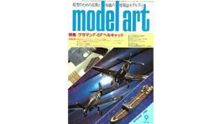 【index】モデルアート1980年09月号