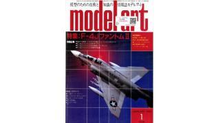 【index】モデルアート1983年01月号