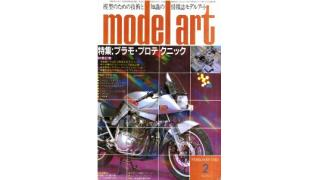 【index】モデルアート1983年02月号