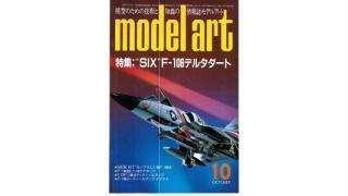 【index】モデルアート1983年10月号