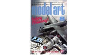 【index】モデルアート1986年08月号