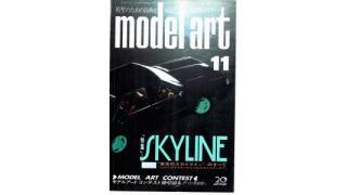 【index】モデルアート1986年11月号