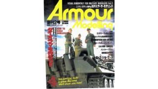 【index】アーマーモデリング2号(1997年4月)
