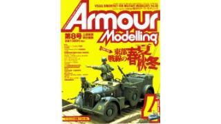 【index】アーマーモデリング1998年04月号