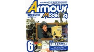 【index】アーマーモデリング1998年06月号