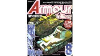 【index】アーマーモデリング1998年08月号