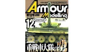 【index】アーマーモデリング1998年12月号