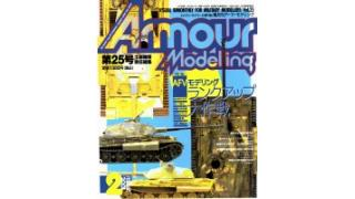 【index】アーマーモデリング2001年02月号