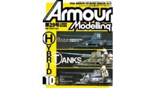 【index】アーマーモデリング2001年10月号