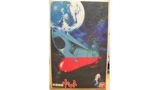 【模型】バンダイ イメージモデル 宇宙戦艦ヤマトの制作①