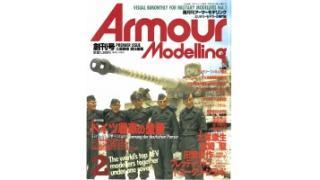 【index】アーマーモデリング 1997年02月号(創刊号)