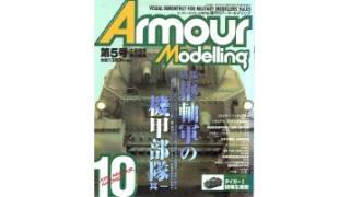 【index】アーマーモデリング 1997年10月号