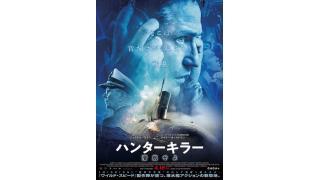 【映画】ハンターキラー
