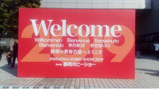 【模型】静岡ホビーショー&合同展2019