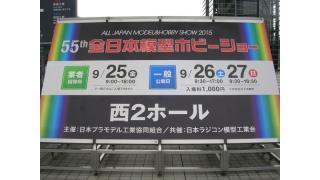 【イベント】全日本模型ホビーショー2015レポート①