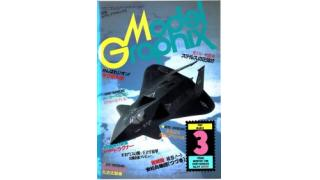 【index】モデルグラフィックス1987年03月号