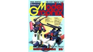 【index】モデルグラフィックス1991年02月号