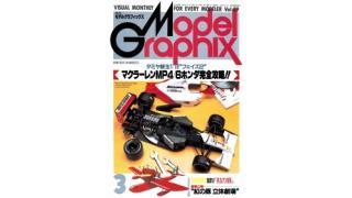 【index】モデルグラフィックス1992年03月号