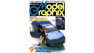 【index】モデルグラフィックス1996年09月号