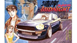 【レビュー】湾岸MIDNIGHT -THE MOVIE-
