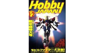 【index】ホビージャパン1995年1,2月合併号