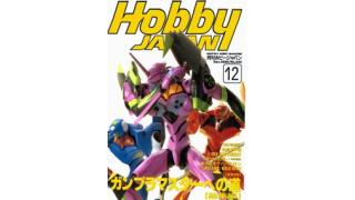 【index】ホビージャパン1996年12月号