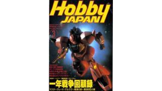 【index】ホビージャパン1997年03月号
