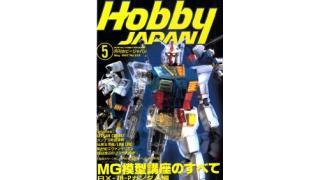 【index】ホビージャパン1997年05月号